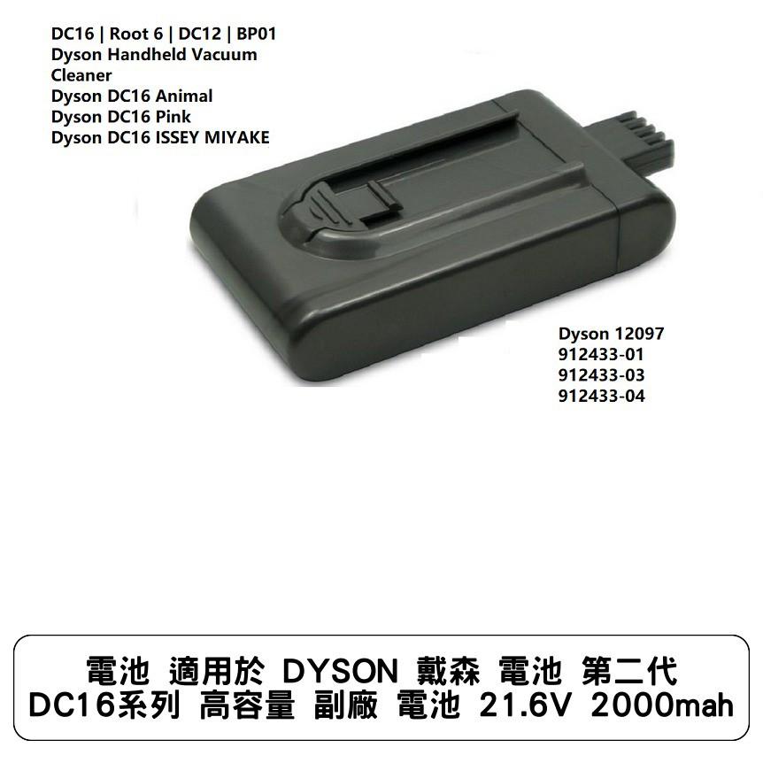 電池 適用於 DYSON 戴森 電池 第二代 DC16系列 高容量 副廠 電池 21.6V 2000mah