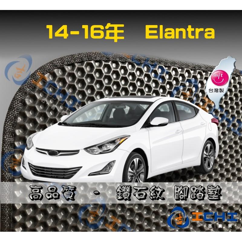 12-16年 Elantra腳踏墊 【鑽石紋】/適用於 elantra腳踏墊 elantra踏墊 踏墊 / 台灣製造