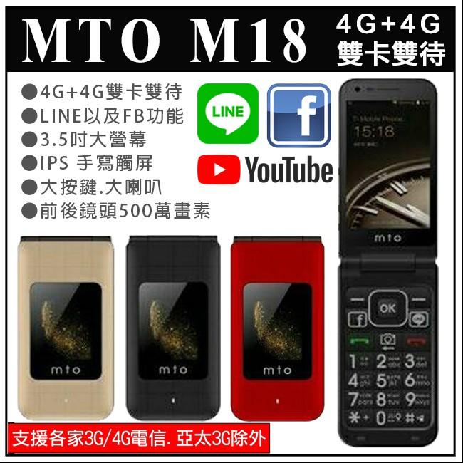 line FB 專用按鍵 照相畫數500萬你想要知道你現在關心的人現在在什麼位置 不方便打電話的時候 只要有M18秒速就知道 所關心的人現在的位置品牌:MTO種類:一般手機型號:M18機身設計:摺疊式