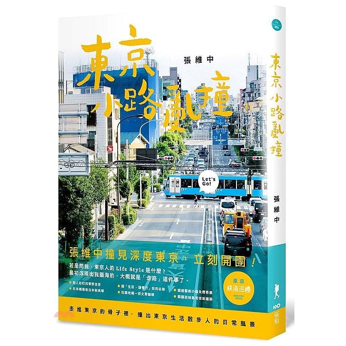 《原點》東京小路亂撞:走進東京的骨子裡,撞出東京散步人的日常風景![79折]