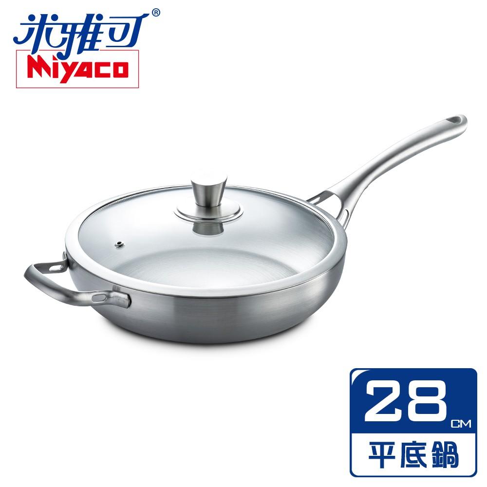 【米雅可 Miyaco】典雅316不銹鋼七層複合金平底鍋 28cm