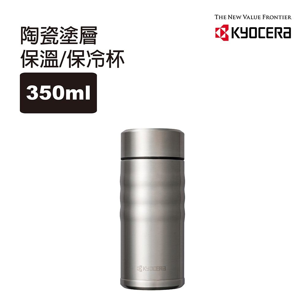 KYOCERA 日本京瓷旋蓋不銹鋼陶瓷塗層真空保溫保冷杯350ml-科技銀