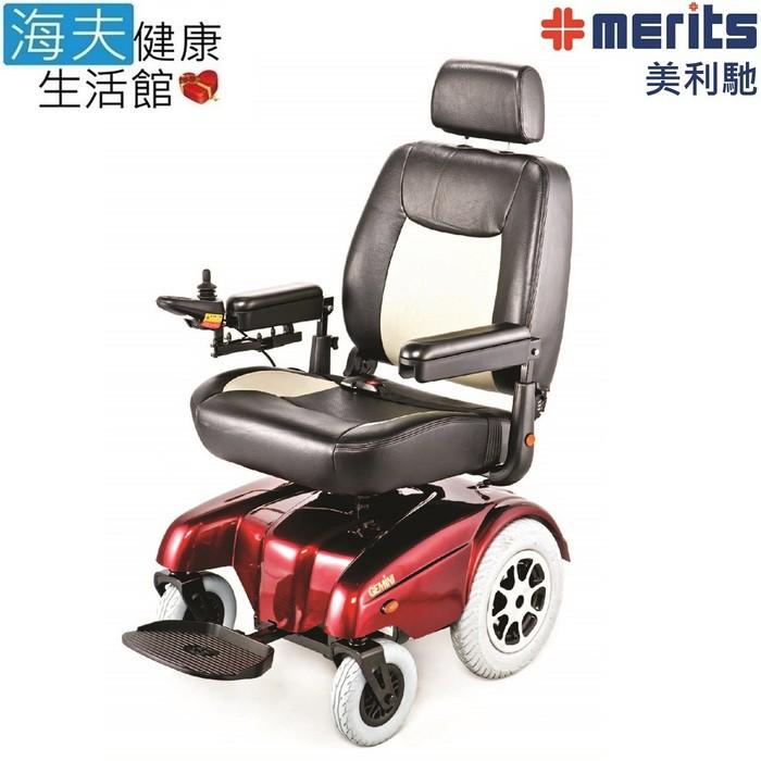 【海夫健康生活館】國睦美利馳電動輪椅及配件 Merits 舒適型 後輪驅動 電動輪椅(P301)