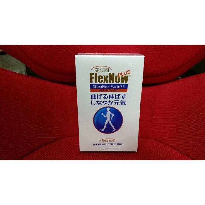 關立固FlexNow. 加強型200粒超優惠 會割除批號 不介意者再下標