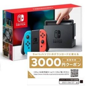 【即日出荷】(限定!3000円クーポン付)Nintendo Switch 本体 Joy-Con (L) ネオンブルー/ (R) ネオンレッド 任天堂 140532【ギフト対応不可