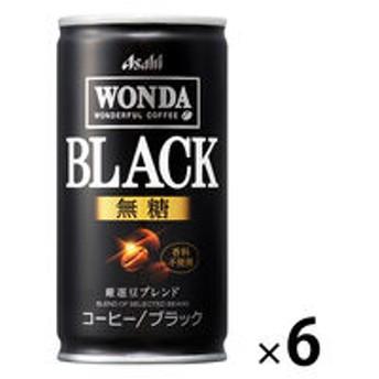 【缶コーヒー】アサヒ飲料 WONDA(ワンダ) ブラック 無糖 185g 1セット(6缶)