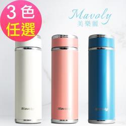 【Mavoly】雙層304不鏽鋼陶瓷保溫杯350ML-3色可選(附茶隔器)