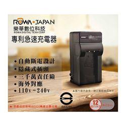 樂華 ROWA D-LI116 / S005E 專利快速充電器
