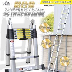 Incare 鋁合金多功能伸縮梯-A字型(最高380cm)