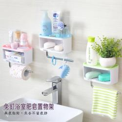 【aiken】無痕多功能肥皂置物架 衛浴收納置物架