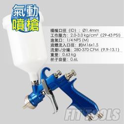 【良匠工具】輕量 不鏽鋼 氣動噴槍/ 噴漆槍 台灣製造 外銷高品質 有保固
