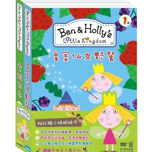 Ben & Holly 花園小精靈1 /Ben & Holly's Little Kingdom(DVD/2片/13集)