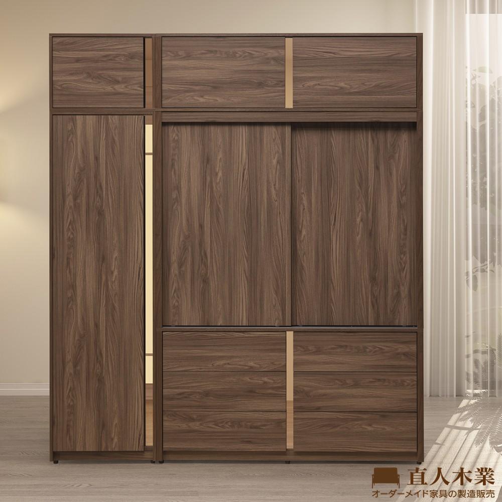 【日本直人木業】ALEX胡桃木簡約210CM高被櫥滑門六抽衣櫃