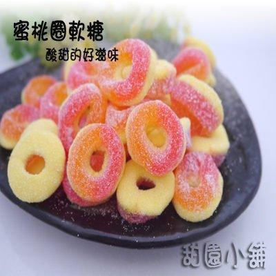 蜜桃圈軟糖 120g  甜園小舖