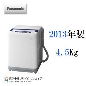 ●2013年製 パナソニック NA-F45B3【中古】【USED】【一人暮らし】【中古 洗濯機】【洗濯機 中古】