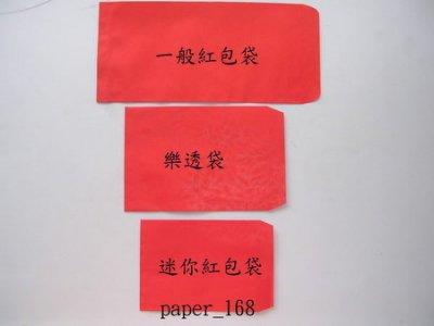 【亞誠】樂透紅包袋 500個 樂透袋 ~~網路最低價1