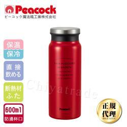 日本孔雀Peacock 商務休閒不鏽鋼保冷保溫杯600ML(防燙杯口設計)-紅色