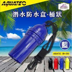 AQUATEC 桶狀潛水防水盒/潛水乾燥盒DB-200-藍色PG CITY