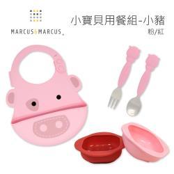 【MARCUS&MARCUS】小寶貝用餐組(立體圍兜+不鏽鋼叉匙+兒童餐碗2入組)-小豬粉