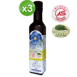 松鼎 有機黃金亞麻仁籽油3瓶(250ml/瓶)