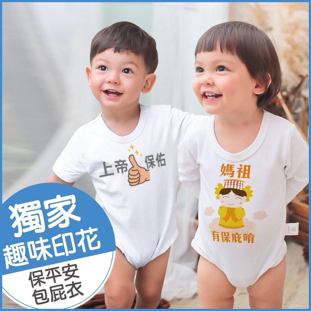 augelute baby童衣獨家自印 保平安短袖/長袖 媽祖保佑 信耶穌得永生 包屁衣 66224
