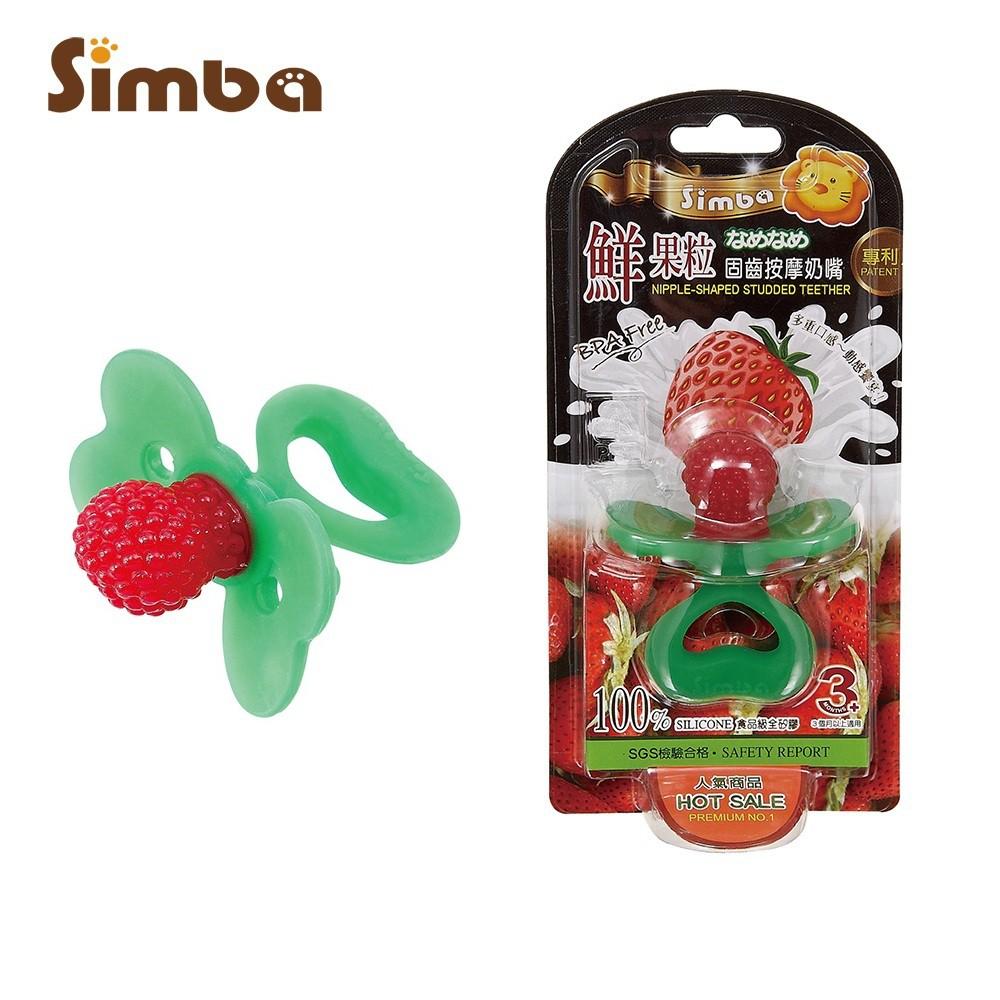 小獅王辛巴 鮮果粒固齒按摩奶嘴 鮮橙 鮮草莓 鮮葡萄隨機出貨 大樹