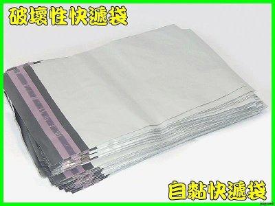 【優良賣家】E022-4  (2842cm) 破壞性快遞袋 自黏袋物流袋 包裝袋 包裹袋 封口袋 快件袋 便利袋 防水袋 網拍寄件袋 塑膠袋