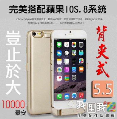 最新土豪金背夾電池iPhone 6 PLUS背蓋式行動電源 10000mAh高容量 5.5吋手機背夾電池