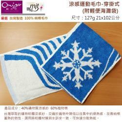 夏日專屬涼感窄版運動毛巾-穿掛式 (單條裝)  嚴選台灣製毛巾