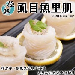 海肉管家-台南無刺虱目里肌(1包/每包約300g±10%)