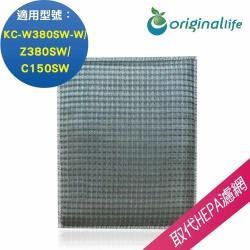 Original Life~  超淨化空氣清淨機濾網 適用SHARP:KC-W380SW-W/Z380SW/C150SW~長效可水洗
