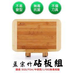 【YCZM 】 孟宗竹 無毒抗菌 砧板2件組(大+腳架)