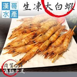 漢哥水產  生凍大白蝦-600g-盒  (4盒一組)