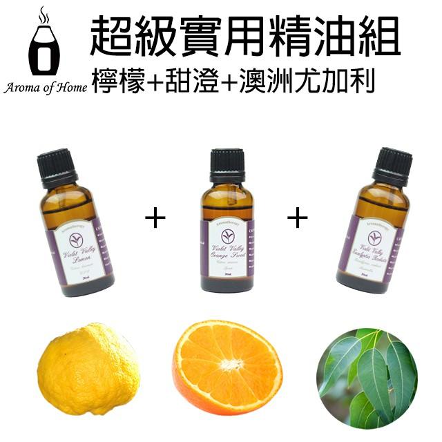 超級實用精油組 甜澄、檸檬、澳洲尤加利30ML一次買齊 精油 提神 消毒 殺菌 淨化