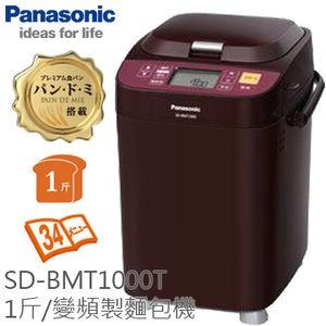 Panasonic 國際牌 SD-BMT1000T 麵包機 1斤 變頻 公司貨保固一年【領券再折】