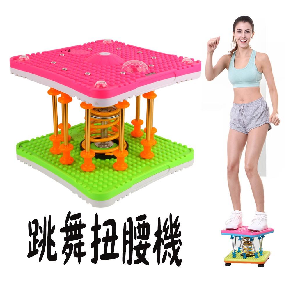 *可超取*跳舞扭腰機(華麗版)~家用運動健身器材