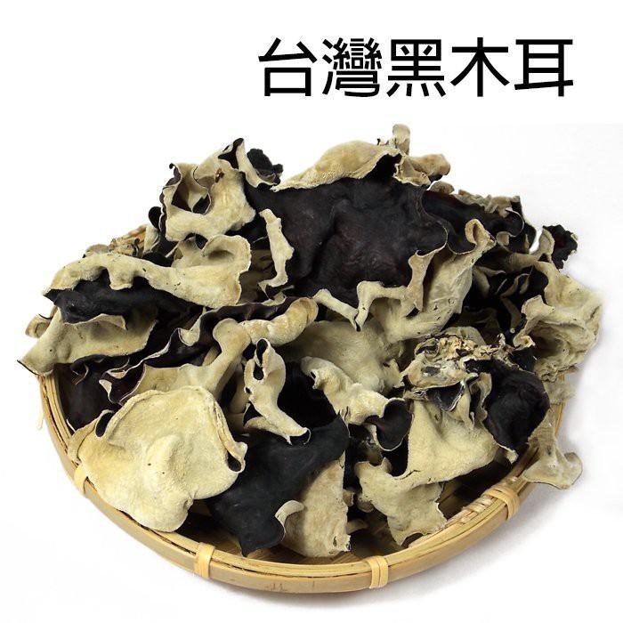 -台灣黑木耳片- 厚度厚,質硬,黑面白背,可熬出膠質,炒菜也不錯。