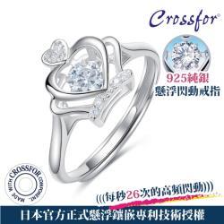 日本正版【CROSSFOR】戒指【Dancing Stone皇冠之心】純銀懸浮閃動戒指
