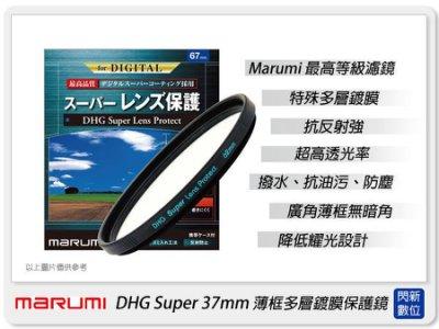 ☆閃新☆免運費~ Marumi DHG Super  37mm 多層鍍膜 保護鏡(薄框)(37,彩宣公司貨)