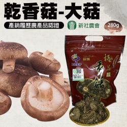 新社農會 乾香菇 大菇-280g-包 (2包一組)