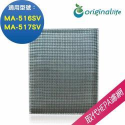 Original Life~ 超淨化 空氣加濕清淨機濾網 適用三菱:MA-516SV、MA-517SV~長效可水洗