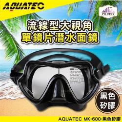 AQUATEC MK-600 流線型大視角單鏡片面鏡 黑色矽膠 ( PG CITY )