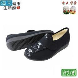 【老人當家 海夫】ASAHI鞋 快步主義 健走鞋 L052(黑色款)