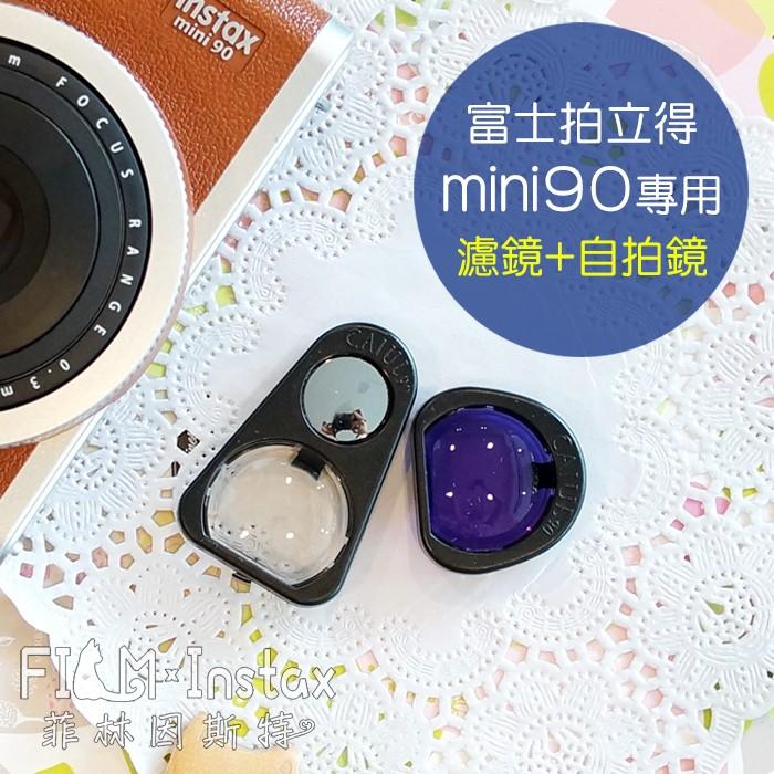 MINI90 自拍鏡+紫色濾鏡組 instax 富士 mini90 拍立得相機專用 自拍近拍鏡 菲林因斯特