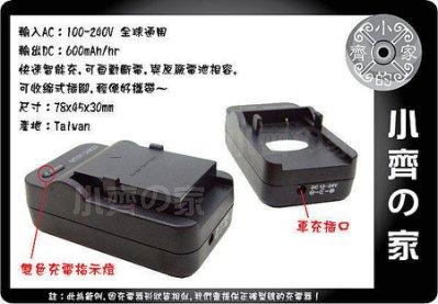小齊的家 RICOH F NP40 D-LI8 DL-i8 D-L18 DLI-102 Caplio 10G NP-40智慧型充電器