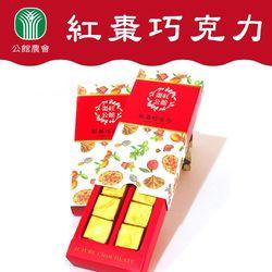 【公館農會】紅棗巧克力-8g-10入-盒 (3盒ㄧ組)