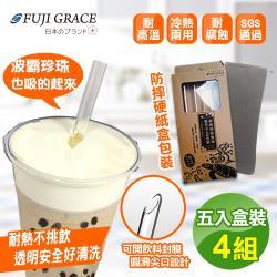 FUJI GRACE 大珍珠專用加厚耐熱五件組環保玻璃吸管(4盒)