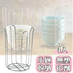 【愛家收納生活館】Love Home 不鏽鋼 好收納小碗整理架 (4入)
