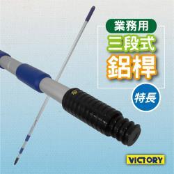 VICTORY 三段式特長鋁桿(150-350cm)