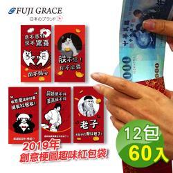FUJI GRACE 創意梗圖趣味紅包袋(超值12包/60入)